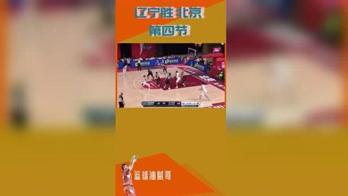 辽宁轻松胜北京,随后北京宣布主教练下课,比赛第四节精彩集锦