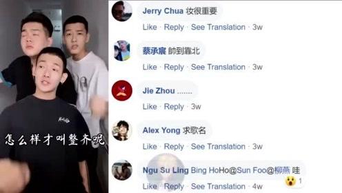 老外看中国:大陆网友拍的《抖音热门领带换装视频》台湾地区网友评论