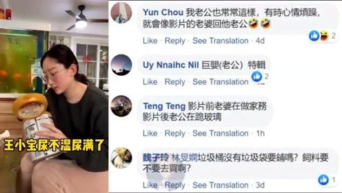 老外看中国:大陆网友拍的《婚后男人明知故问题材视频》台湾地区网友评论