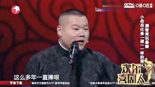 岳云鹏相声《谜一样的男人》真能吹!
