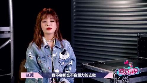 杨超越称要偷偷摸摸的,赵薇不会做那种节目导师,吴宣仪上一秒美美哒自拍!