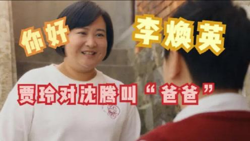 """你好李焕英:贾玲对沈腾叫""""爸爸"""",观众忍俊"""