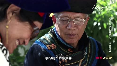 凭手艺过上安心富足的生活|喜德县很多人跟着吉伍巫且学习彝族漆器制作