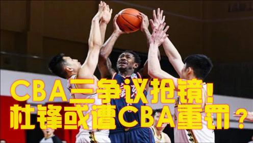 广东险胜广厦,CBA三争议抢镜!杜锋或遭CBA重罚?