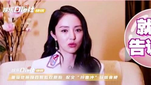 董璇佟丽娅久违同框,互晒彼此的自拍合照,还