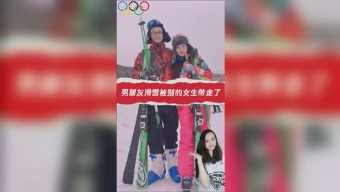 男朋友滑雪被别的女生带走了 女朋友竟然还笑得出来