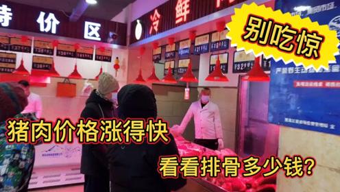 黑龙江疫情严峻呼兰区封城,哈尔滨猪肉价格惊人,排骨又涨价了?