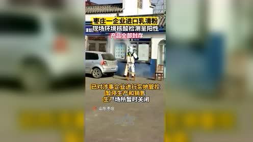 #热点速看#山东枣庄一企业进口*清粉现场环境核酸检测结果阳性,产品已全部封存。
