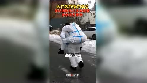 #热点速看#1月25日,吉林通化。网格员几天未回家累倒在地 太辛苦了,大白!