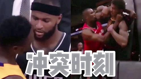 NBA暴力冲突、打架、火药味、垃圾话时刻。【NBA精彩集锦】