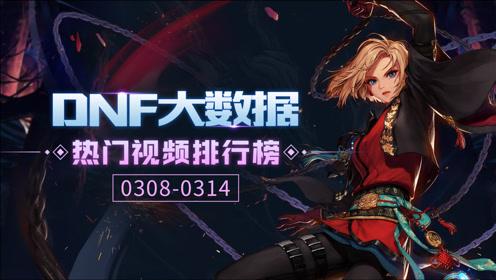 【DNF大数据】热门视频排行榜0308-0314