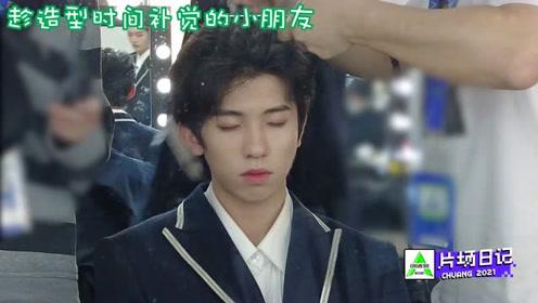 BTS: Yi Han, Lin Mo, Zhang Jiayuan are sleeping while putting on make up   CHUANG 2021