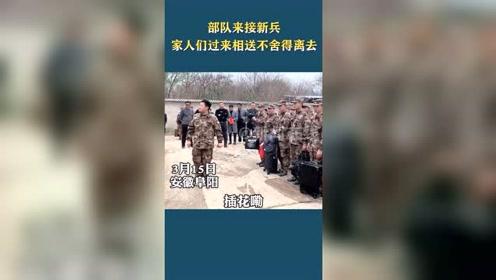 3月15日,安徽阜阳部队接新兵,家长们过来相送