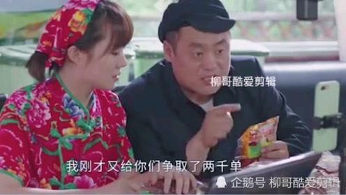 #乡村爱情13# 宋晓峰变成吃播,直播带货四分半钟卖光所有产品,真牛