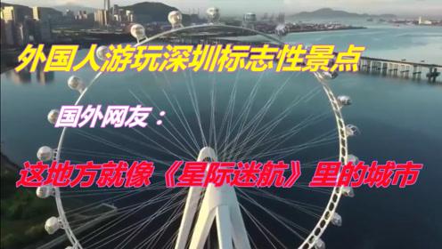 外国人游玩深圳标志性景点,油管评论:这地方就像《星际迷航》里的城市!