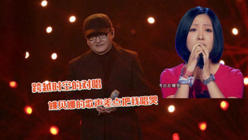 震撼心灵的神级现场,刘欢姚贝娜隔空对唱《凤