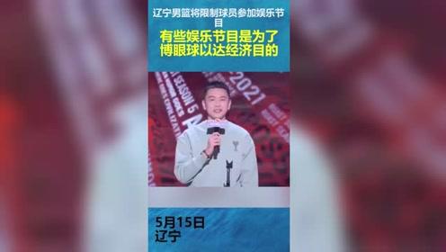 辽宁男篮将限制球员参加娱乐节目,有些娱乐节