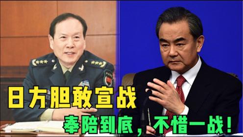 """中国不容侵略?国防部外交部表态:""""奉陪到底"""