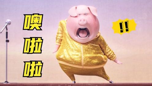 太魔性了吧?这骚猪跳起舞来真是没谁了!