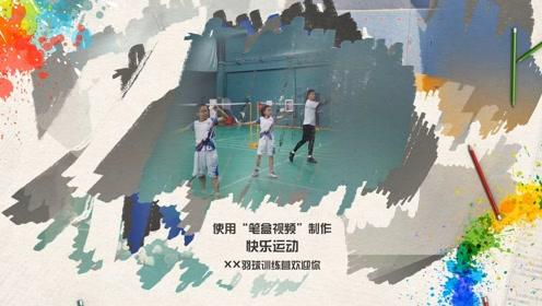 运动健身行业羽毛球宣传视频制作#羽毛球 #羽毛