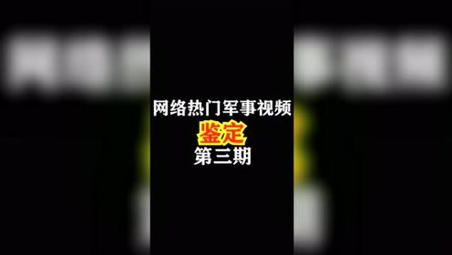 【网络热门军事视频鉴定】第三期