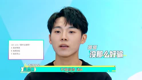 CHUANG Inside EP38: Who is the king of children? Gao Jialang and Peng Chuyue was always out of state when they were asked the Catch Phrase