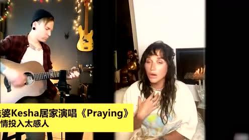 Kesha居家演唱《Praying》全情投入太感人
