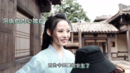 BTS: Feng Liu wants to kill Feng Wu? | Dance of the Phoenix