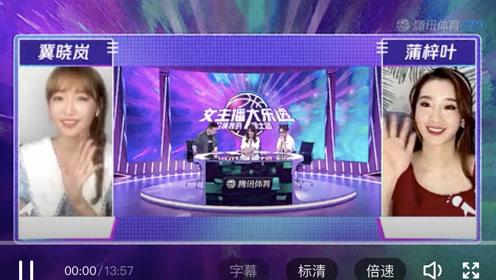 【硬核之征】冀晓岚vs蒲梓叶:柔美小姐姐正面pk