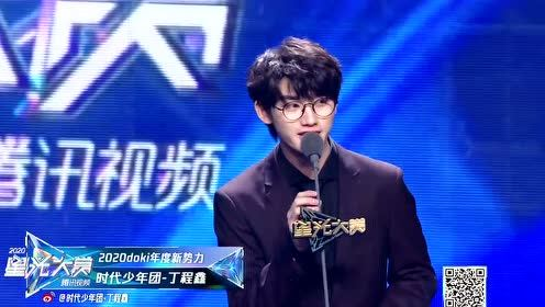 All Star Night: Ding Chengxin - New Doki Influence of the Year