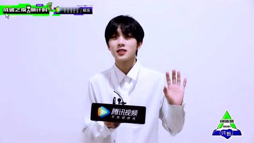 Countdown Debut Night: Zhang Xingte | CHUANG 2021