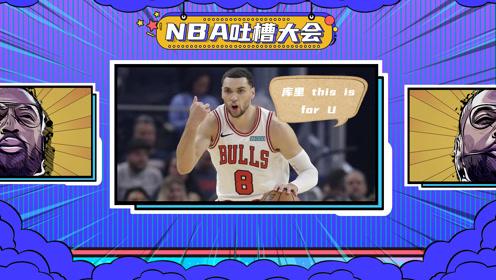10日《NBA吐槽大會》拉文空砍50分致敬金州拉文 水花兄弟玩文字梗