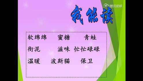 S版二年级语文下册9 波斯猫找快乐