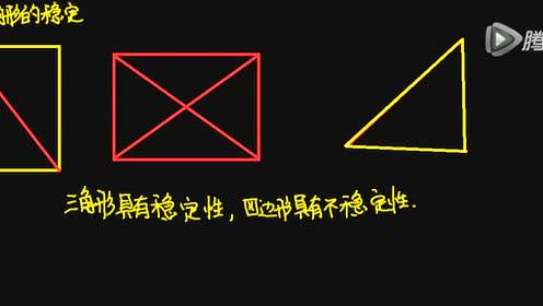 八年级数学上册第11章 三角形11.1 与三角形有关的线段