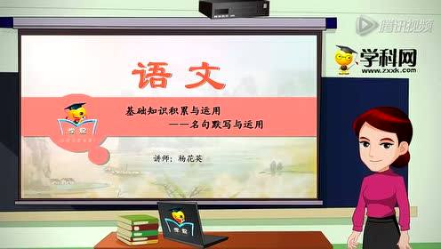 The ninth grade Chinese Vol. 19
