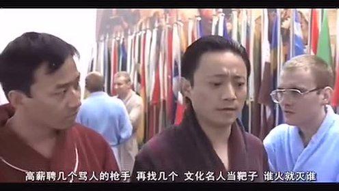 《大腕》精神病院片段神预测 当要是get了中国首富就是你了