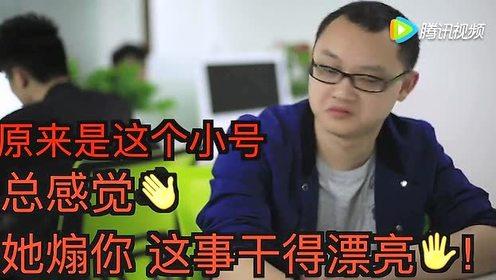 重庆言子自制剧——极品办公室