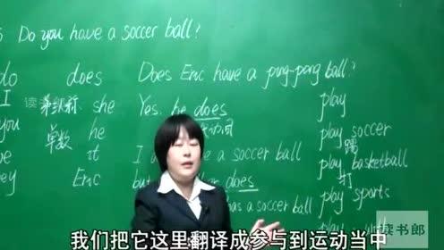 实验教科书七年级英语上册Unit 5 Do you have a soccer ball?