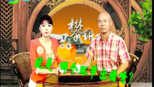 福州话方言电视杂志《今日攀讲》