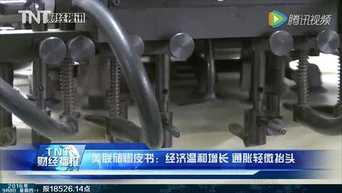 连续第二个月下降 中国8月外储减少159亿美元