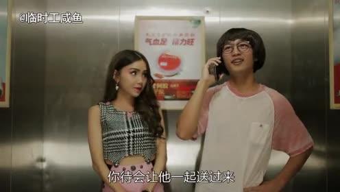 搞笑原创 美女电梯偶遇大款