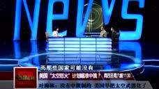 叶海林:如果没有中俄制约 美国早把太空武器化了