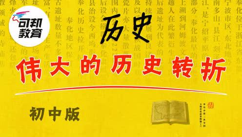 八年级历史下册第三单元  中国特色社会主义道路7 伟大的历史转折