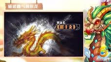 【仙中意】第47期:威武霸气的辰龙