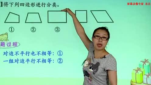 西师大版四年级数学下册6.平行四边形和梯形