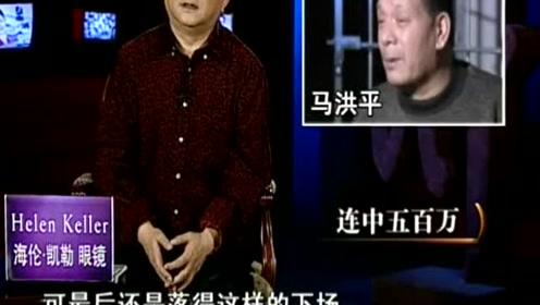 昔日东北彩票王迷恋购彩,如今却因诈骗锒铛入狱