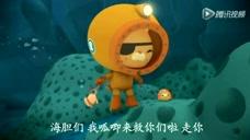 海底小纵队  一起拯救小伙伴