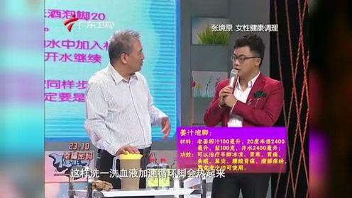 70岁中医教授秘方泡脚法,治月经不调 治腰酸背