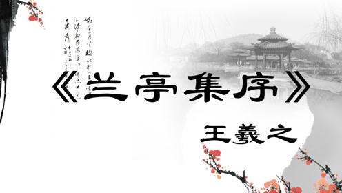 高中语文必修二8 兰亭集序(王羲之)