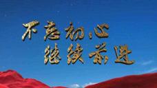 政论专题片《不忘初心 继续前进》今晚播出第五集《强军路上》